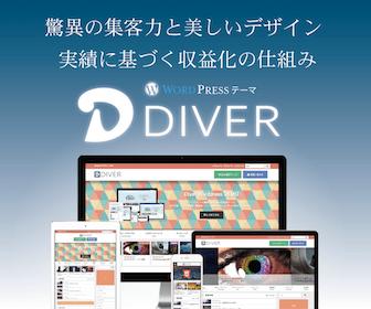 パソコン初心者でも出来たWordPressのテーマは「DIVER」