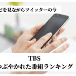 【1位は逃げ恥】TBS最もつぶやかれた番組ランキング [6月8日~14日]