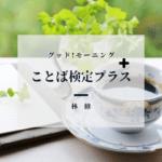 妻の回想で、、作家・国木田独歩がやったことは?【ことば検定プラス】-2020年6月23日-