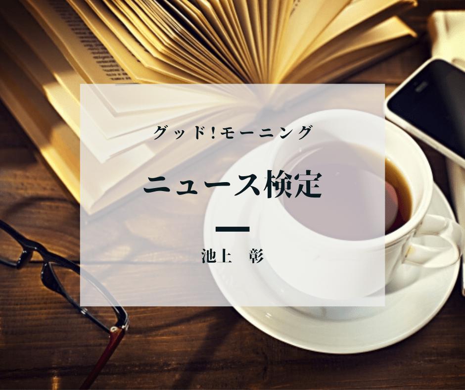 池上彰さんのニュース検定