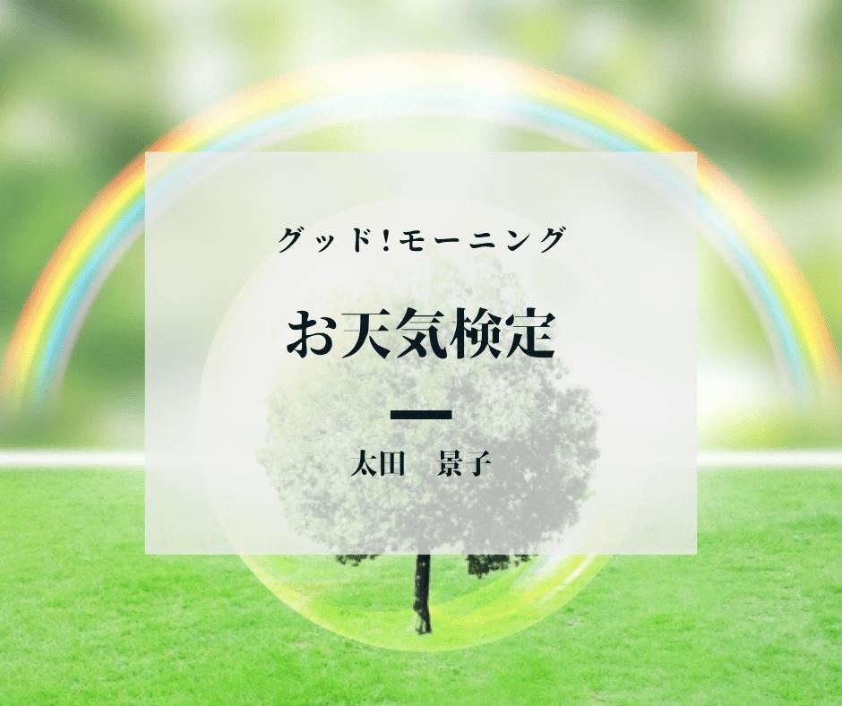 太田景子さんのお天気検定
