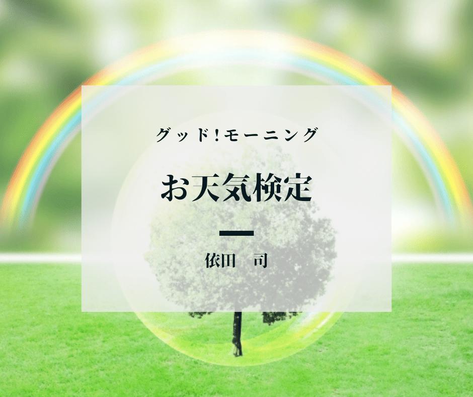 依田司さんのお天気検定
