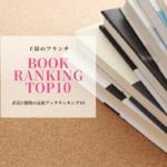 【王様のブランチ】BOOK RANKING(総合ランキング)TOP10 -2020年6月1日~7日-