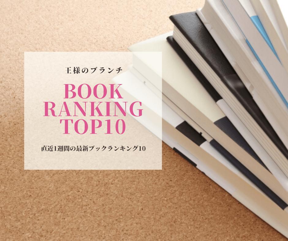【1位は「日向坂46ストーリー」】BOOK RANKING(総合ランキング)TOP10 -王様のブランチ-[2020年6月15日~21日]