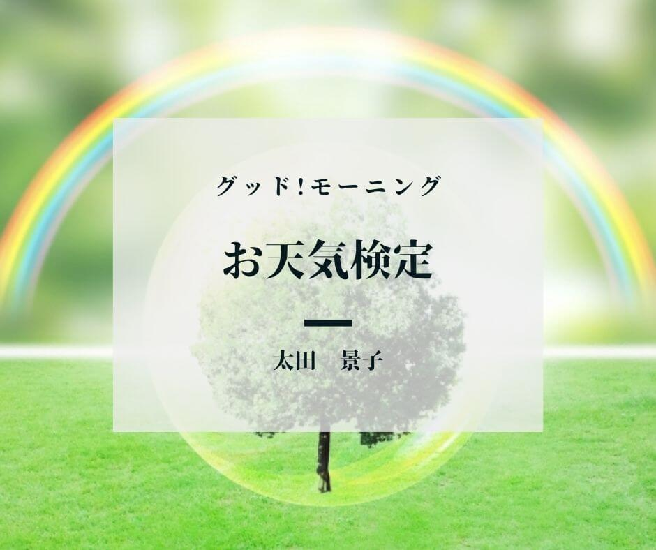 太田景子のお天気検定