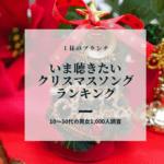 クリスマスソング2020[いま聴きたい! 昭和平成令和3世代ランキング]