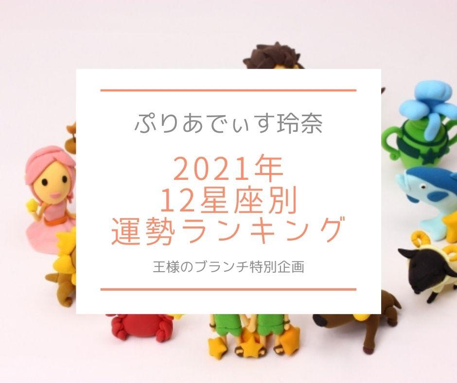 【ぷりあでぃす玲奈が占う】2021年12星座別運勢ランキング