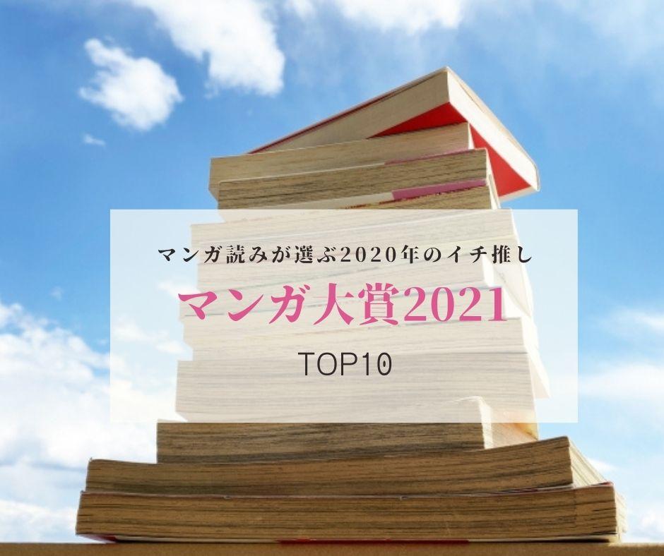 2021年マンガ大賞TOP10 -マンガ読みが選ぶ2020年のイチ推し-