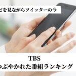 【逃げ恥1位から陥落】TBS最もつぶやかれた番組ランキング[6月22日~28日]