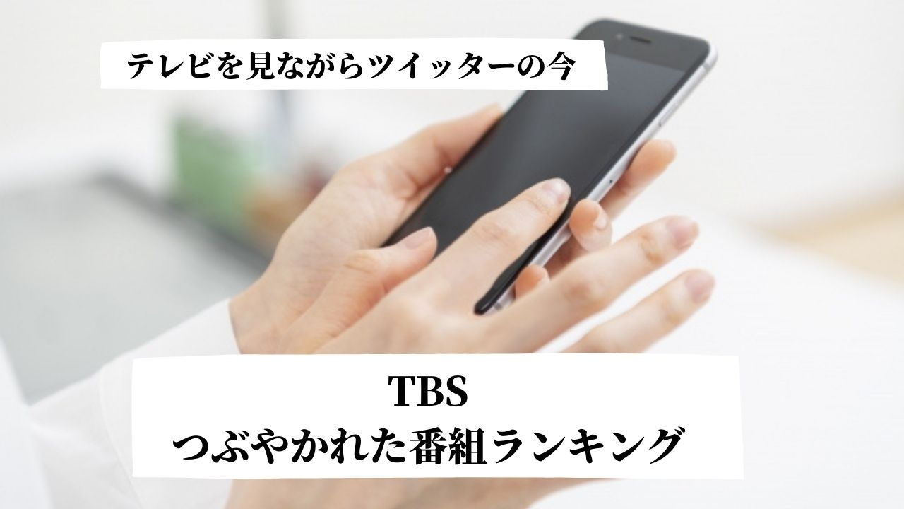 【王様のブランチ】TBSつぶやかれた番組ランキング