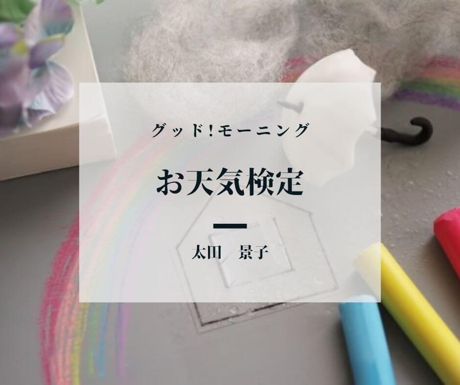 お天気検定,太田景子