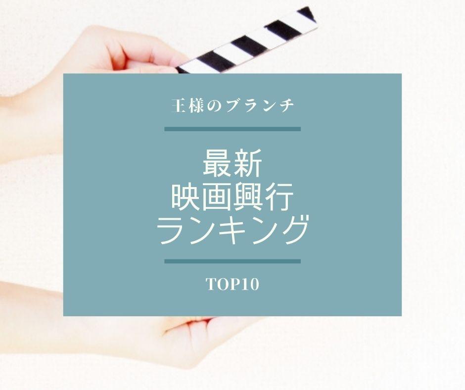 【シン・エヴァンゲリオン劇場版シリーズ興行収入1位】-映画興行ランキングTOP10