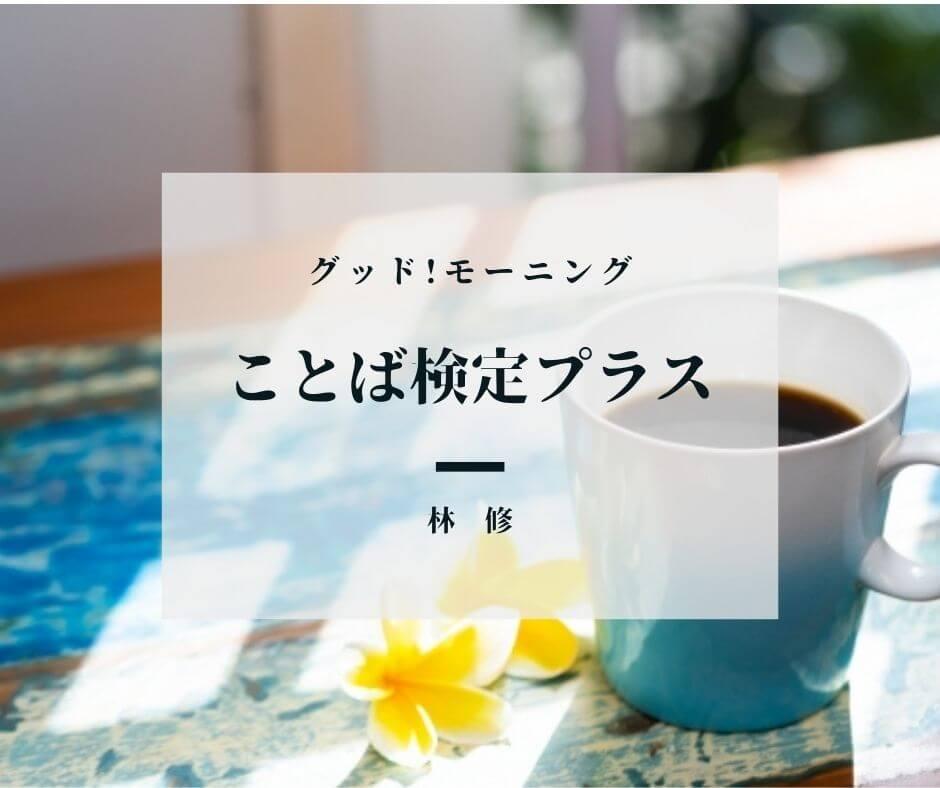 七福神で、唯一の日本古来の神は? 【ことば検定プラス】